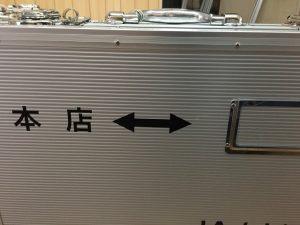 アルミケース印刷カッティングシート