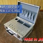 アルミケース特殊加工